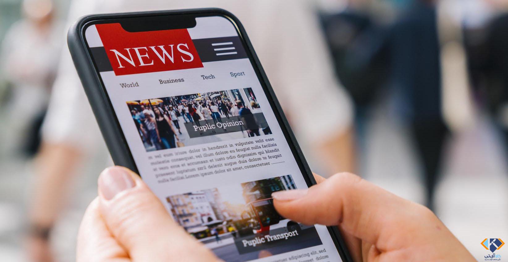 طراحی اپلیکیشن خبری