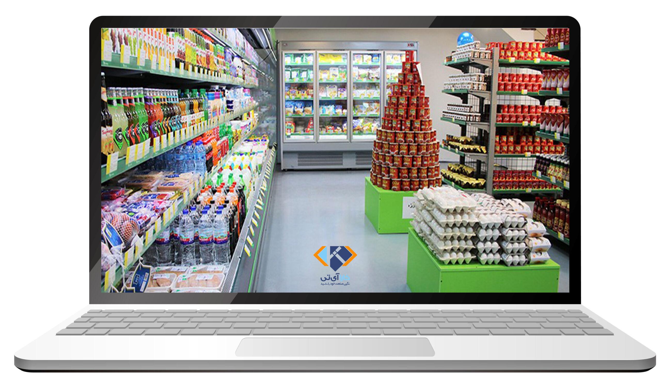 طراحی سایت فروشگاه زنجیرهای
