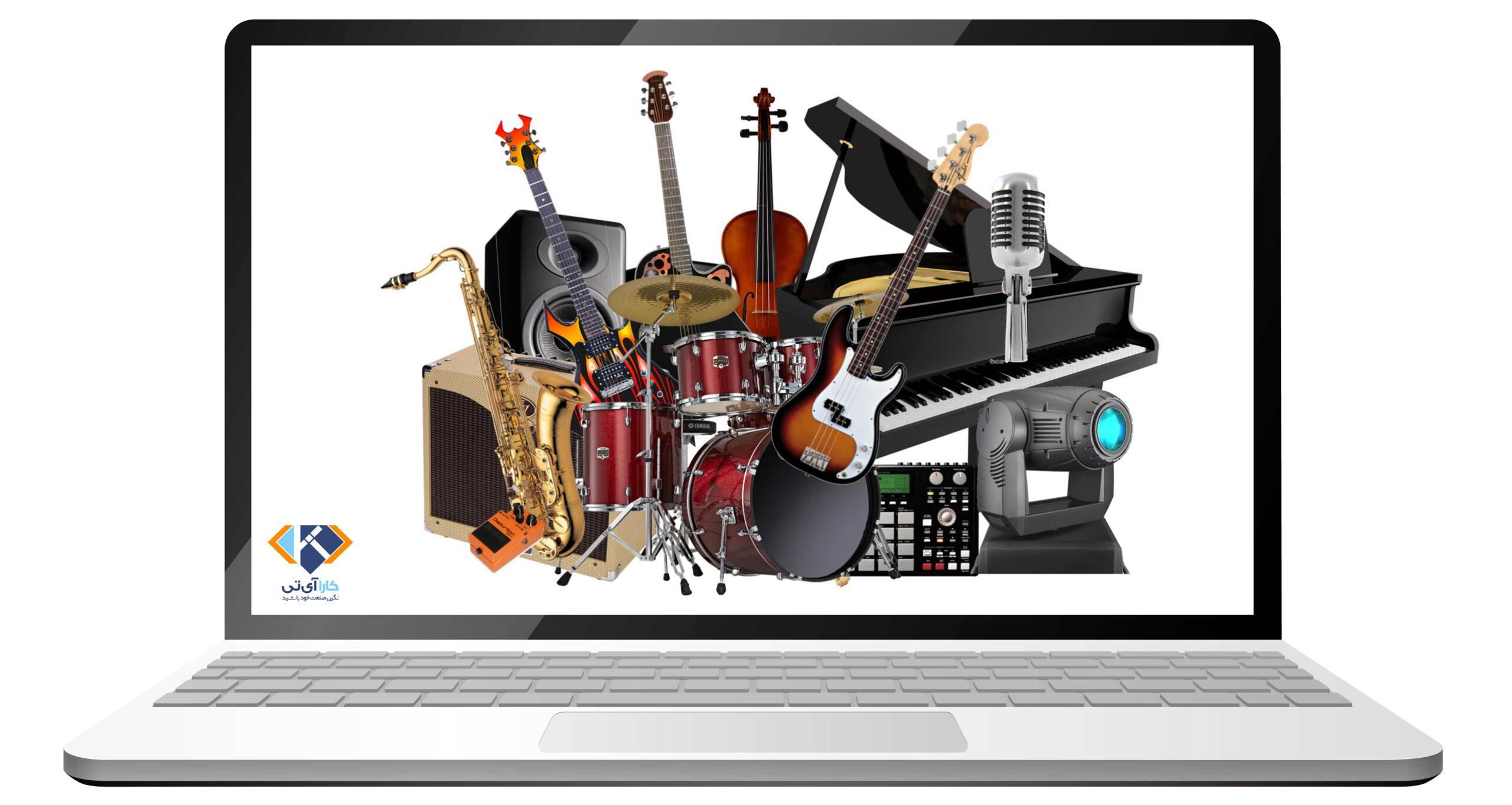 طراحی سایت فروشگاه لوازم موسیقی
