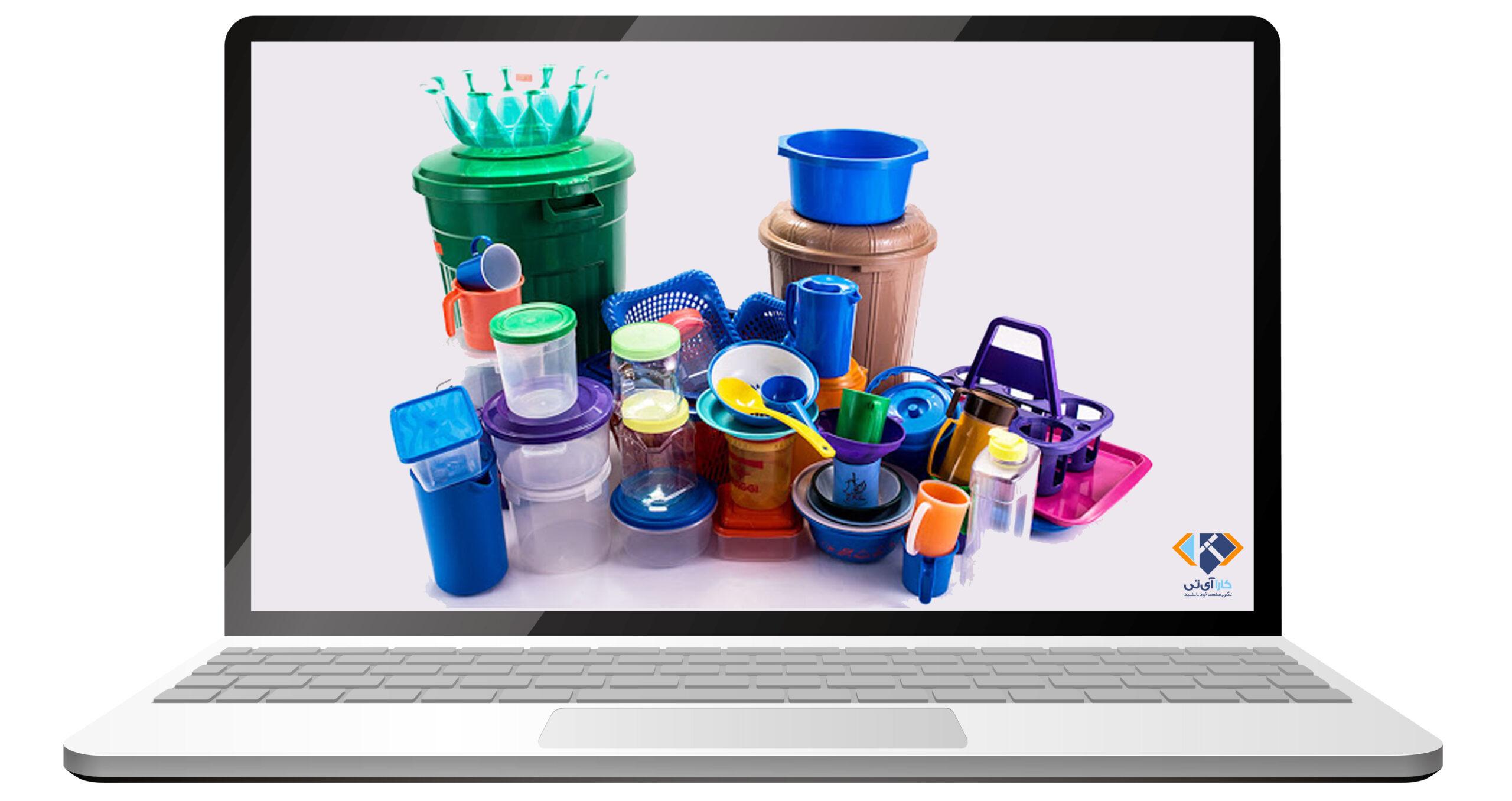 طراحی سایت پلاستیک
