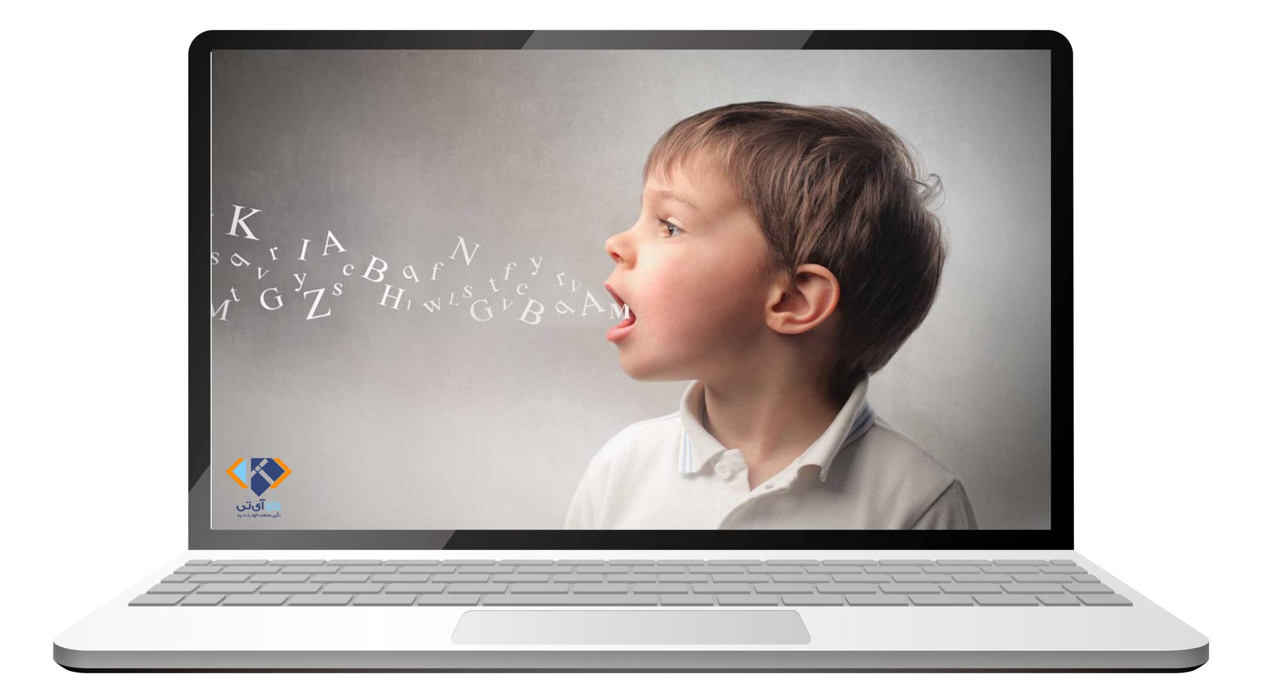 طراحی سایت گفتار درمانی