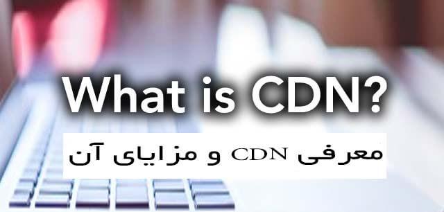 CDN چیست