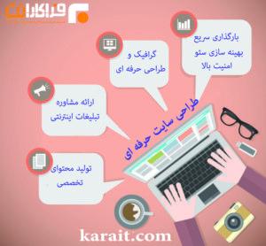 طراحی سایت حرفه ای تخصصی