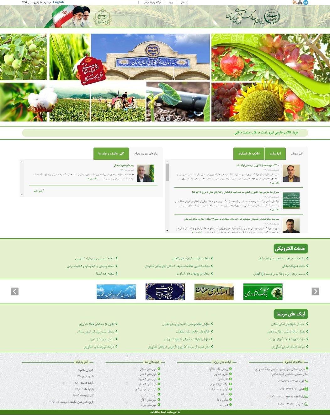 طراحی سایت جهاد کشاورزی سمنان