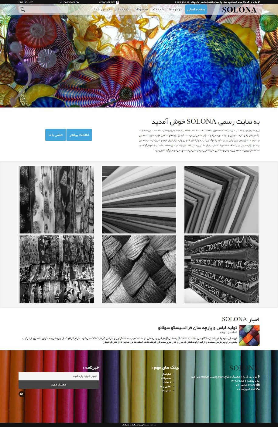 طراحی سایت فروشگاه اینترنتی سولونا