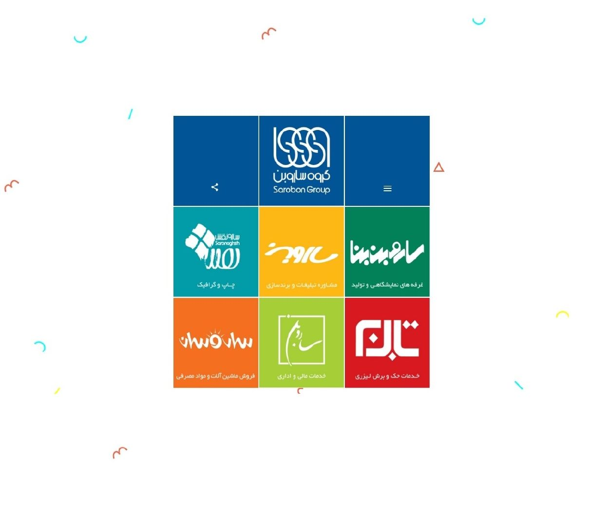 طراحی سایت شرکت ساروبن