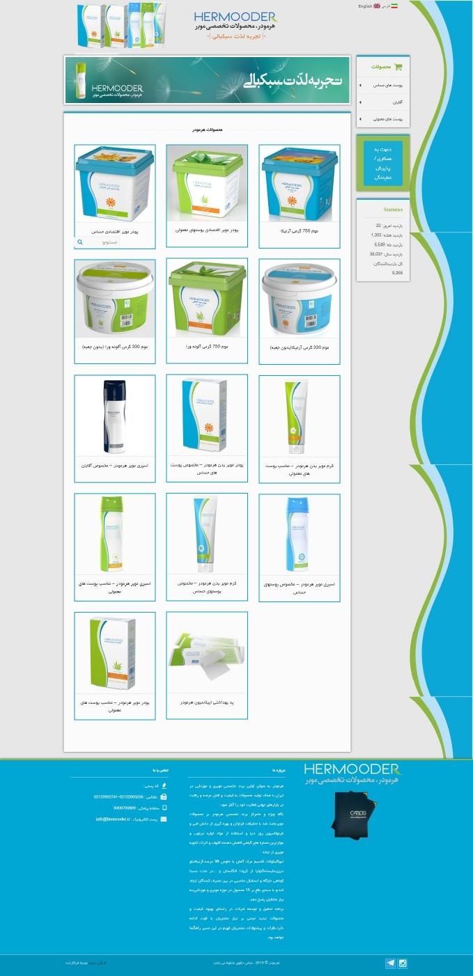 طراحی سایت فروشگاه اینترنتی هرمودر