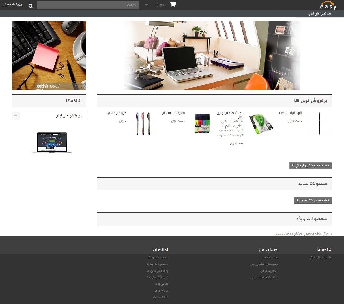 طراحی سایت فروشگاه اینترنتی 360