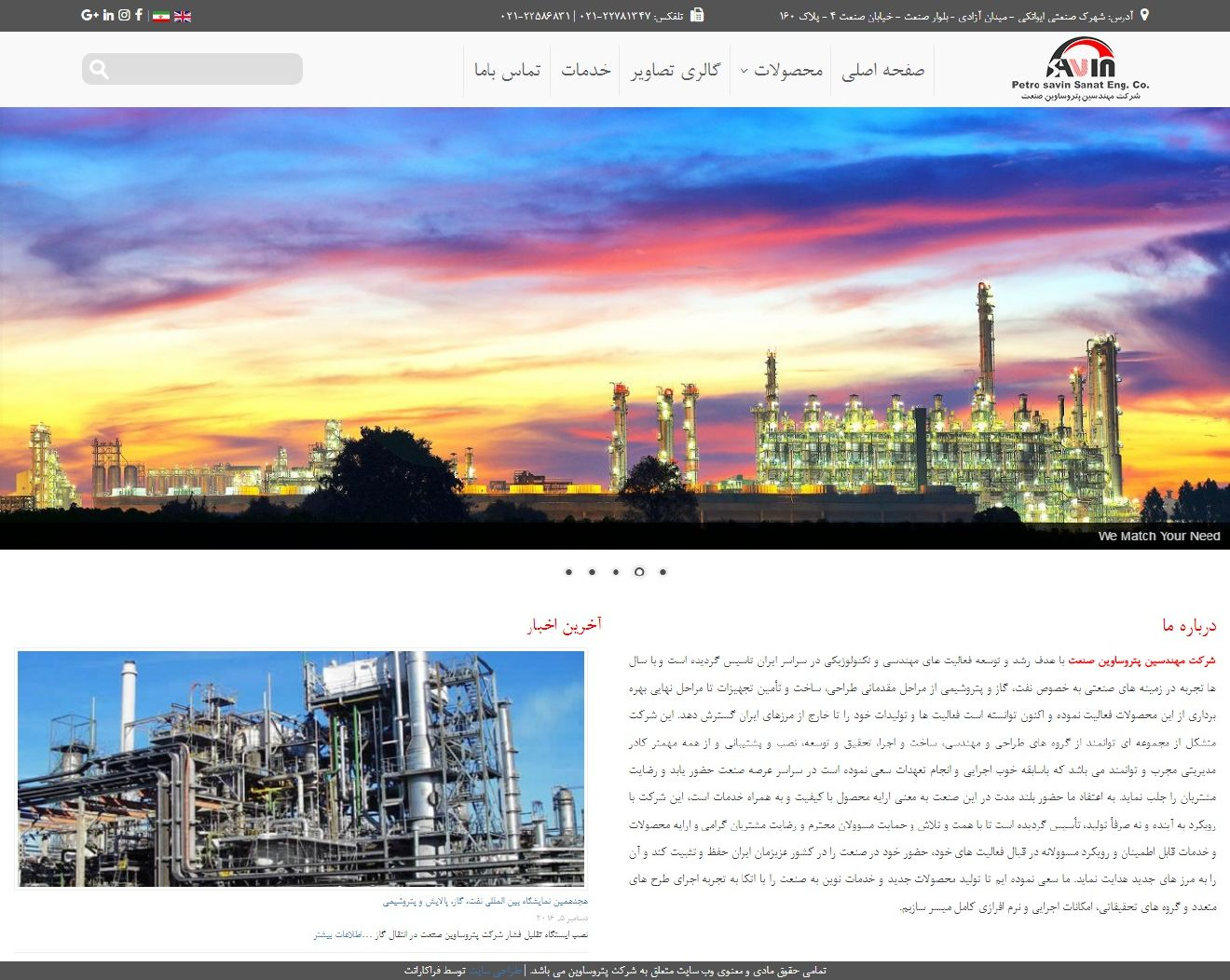 طراحی سایت شرکت مهندسین پتروساوین صنعت
