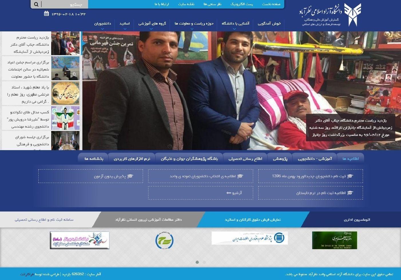 طراحی سایت دانشگاه آزاد اسلامی - واحد نظرآباد