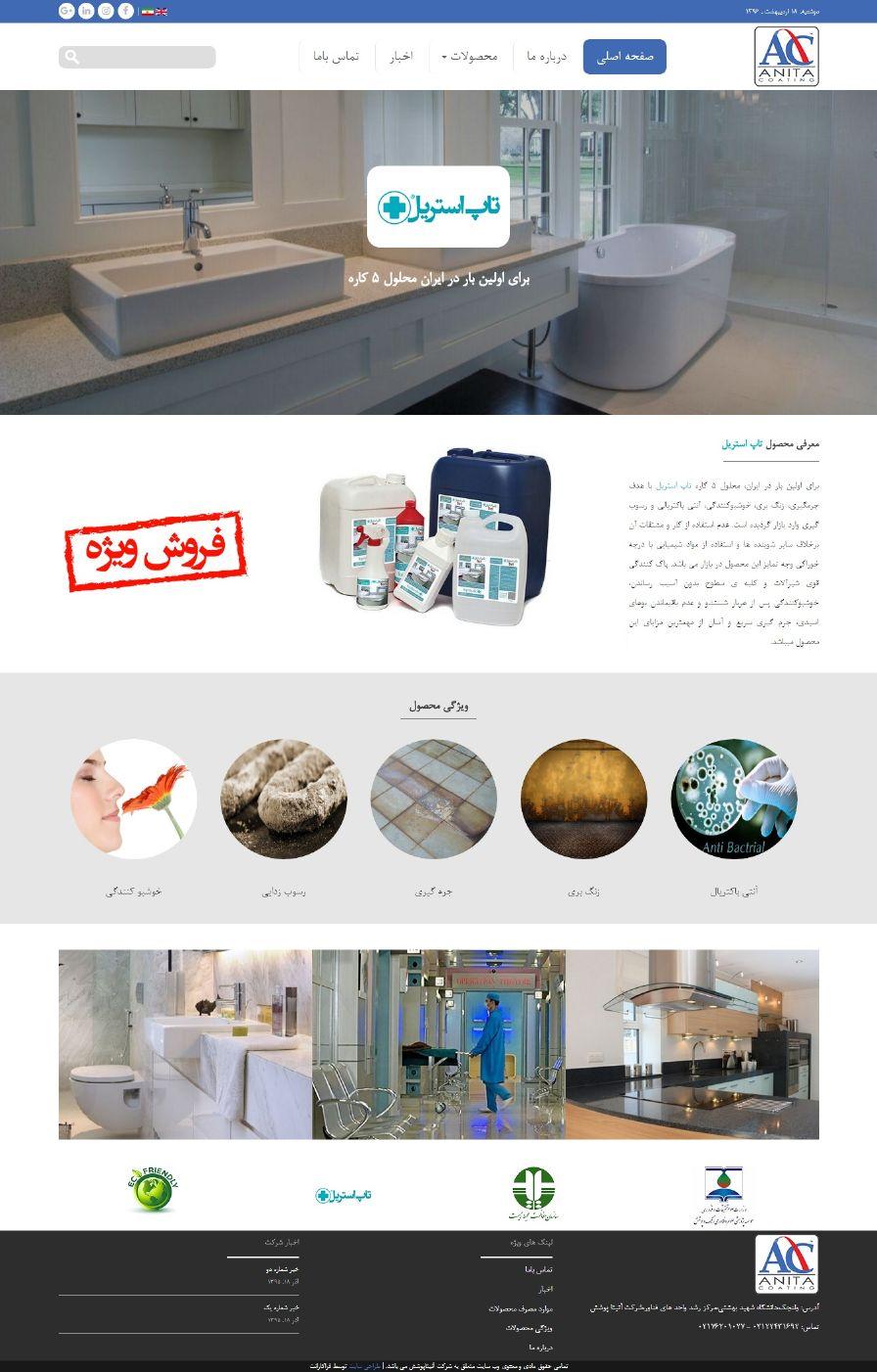 طراحی سایت شرکت آنیتا پوشش