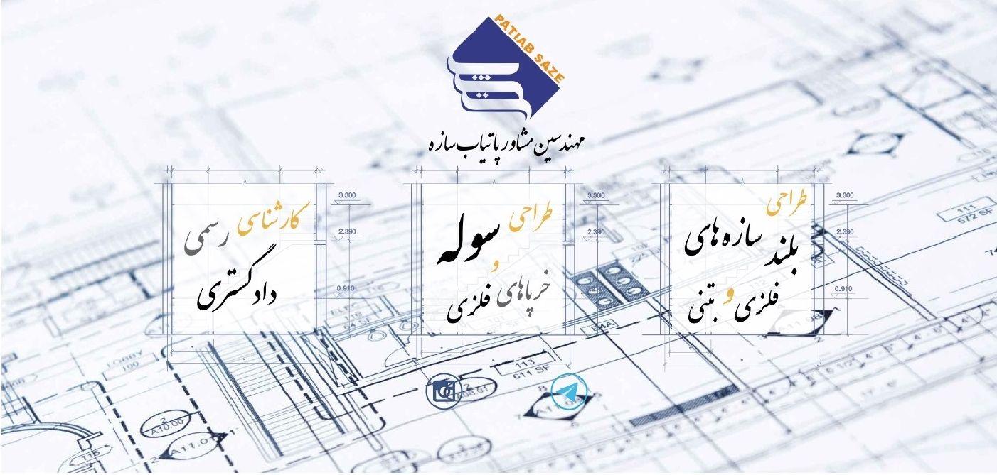 طراحی سایت پاتیاب سازه