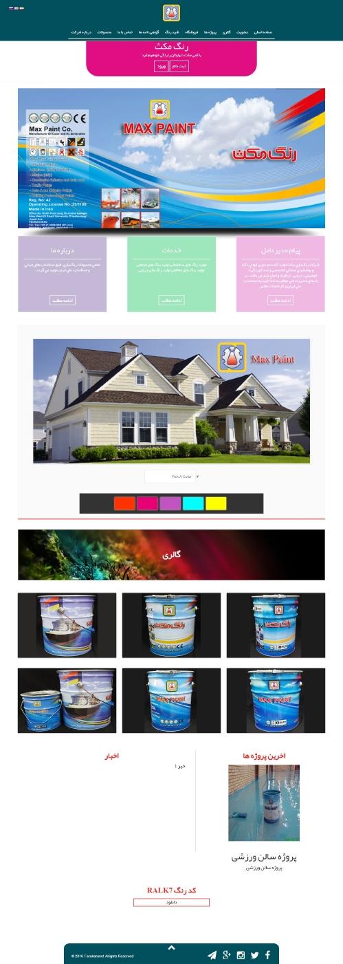 طراحی سایت رنگ مکث