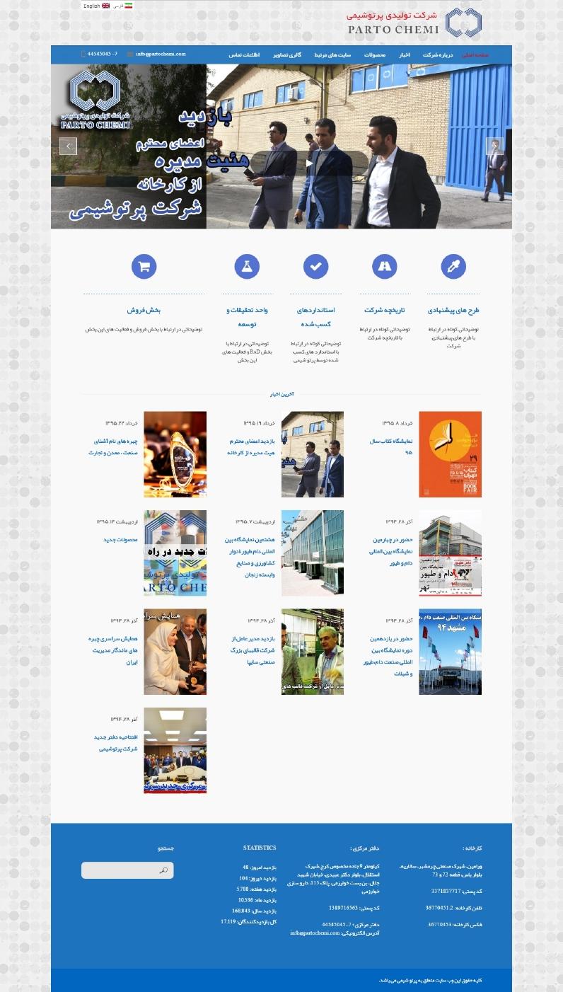 طراحی سایت شرکت تولیدی پرتوشیمی