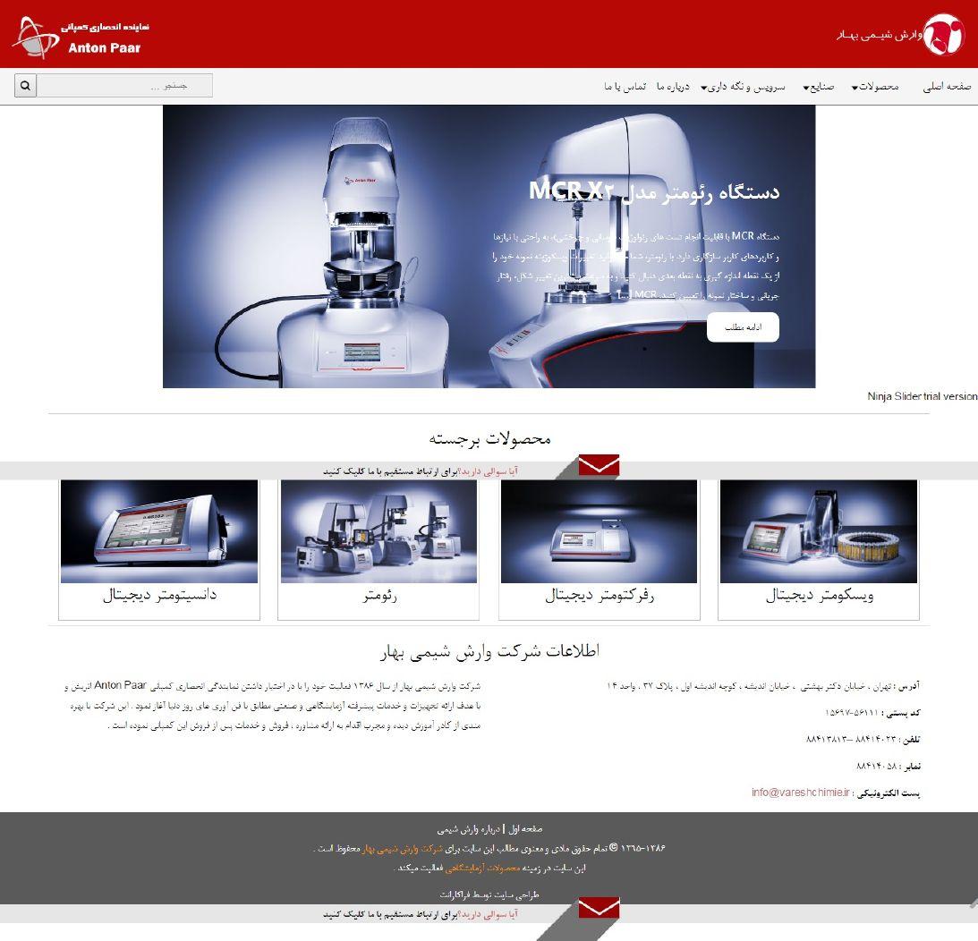طراحی سایت وارش شیمی بهار