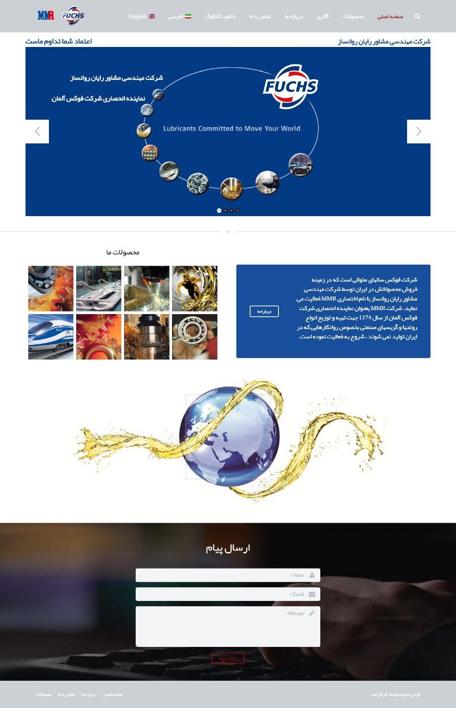 طراحی سایت شرکت مهندسی مشاور رایان روانساز