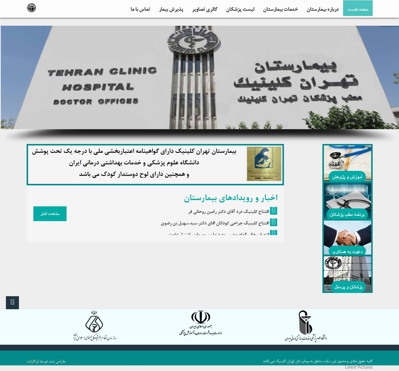 طراحی سایت بیمارستان تهران کلینیک