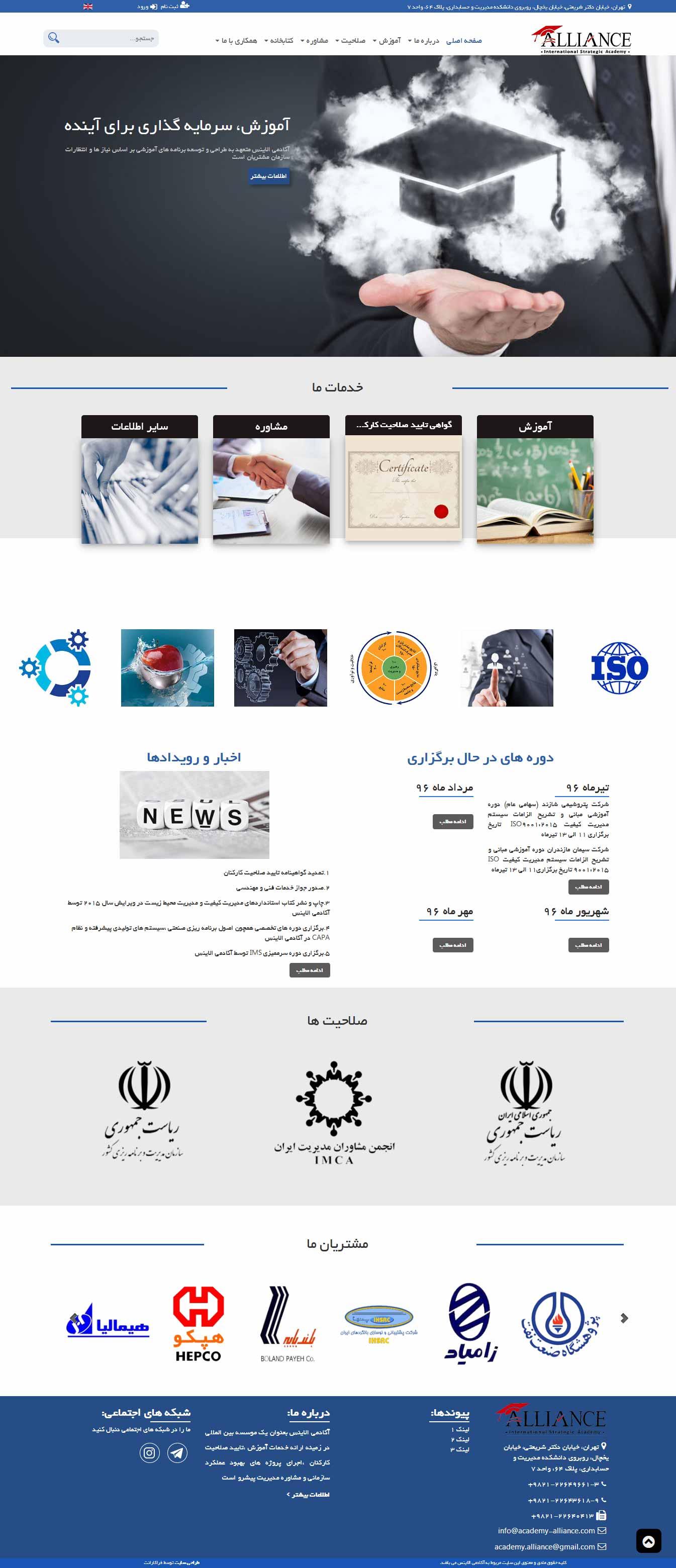 طراحی سایت موسسه بین المللی آکادمی الیانس