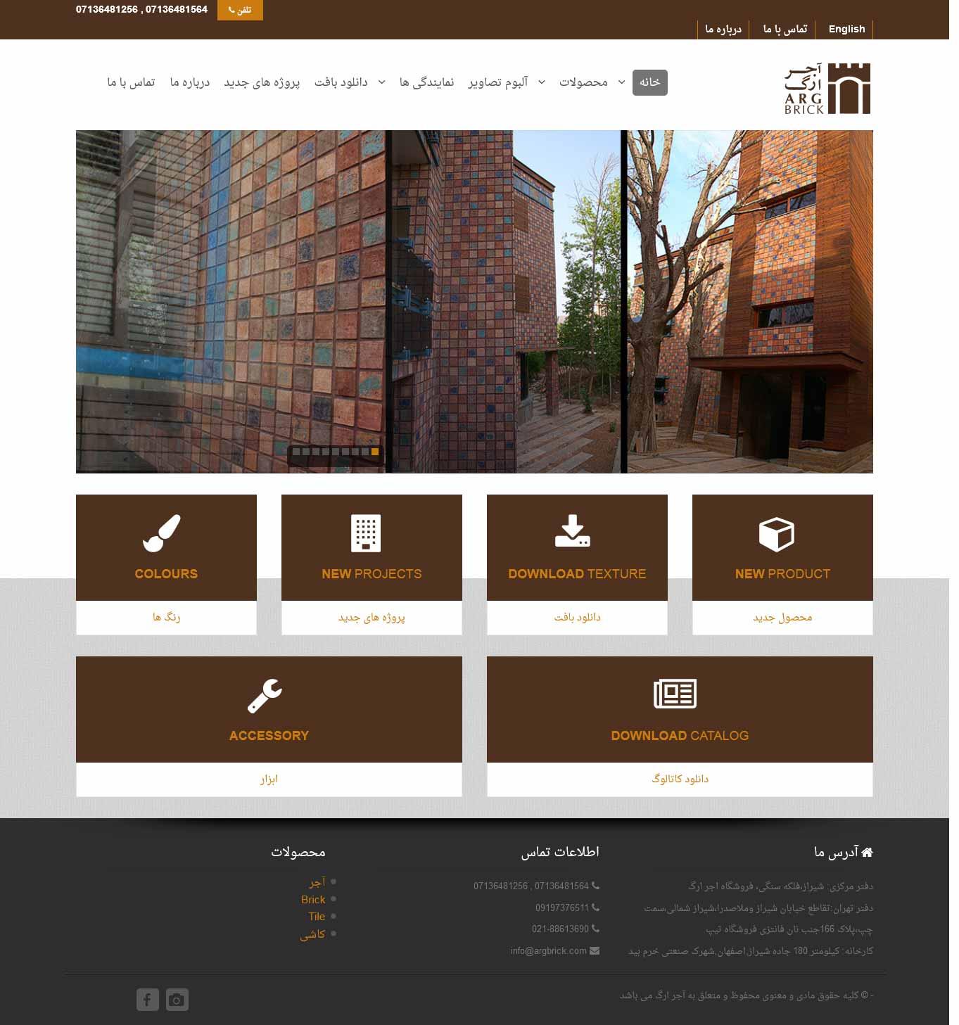 طراحی سایت شرکت آجر ارگ