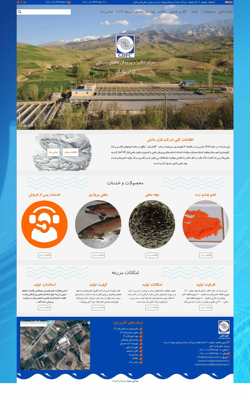 طراحی سایت مزرعه پرورش ماهی قزل دانش