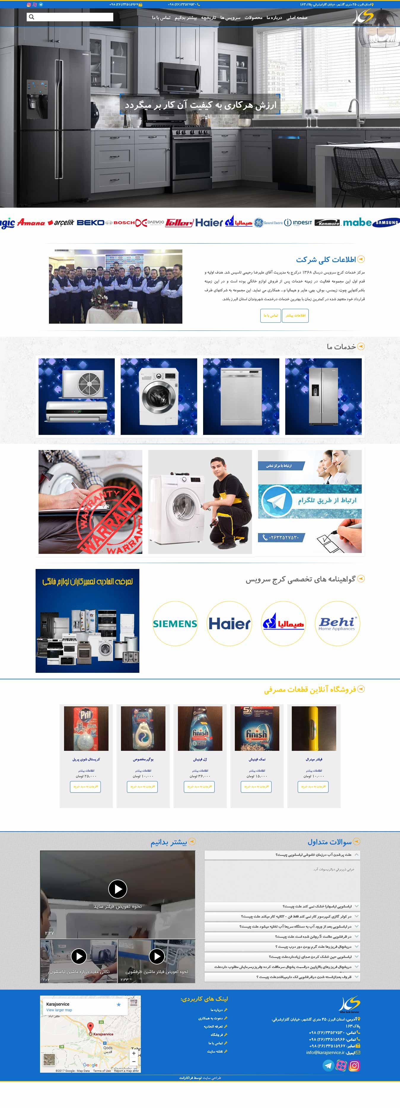 طراحی سایت خدمات پس از فروش کرج سرویس