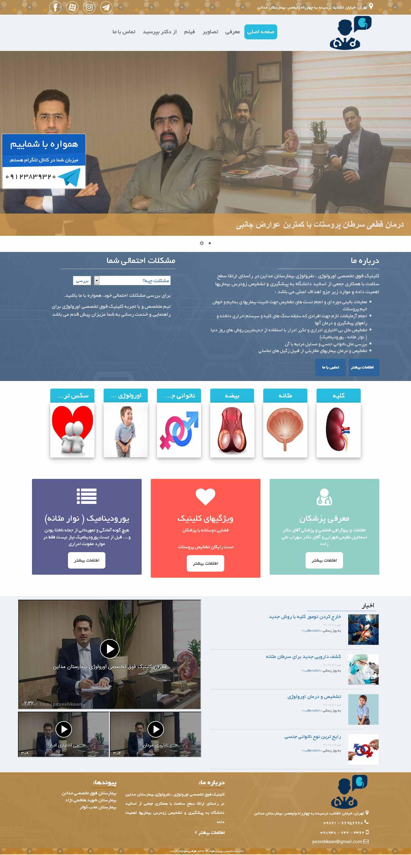طراحی سایت پزشکان و پزشکی