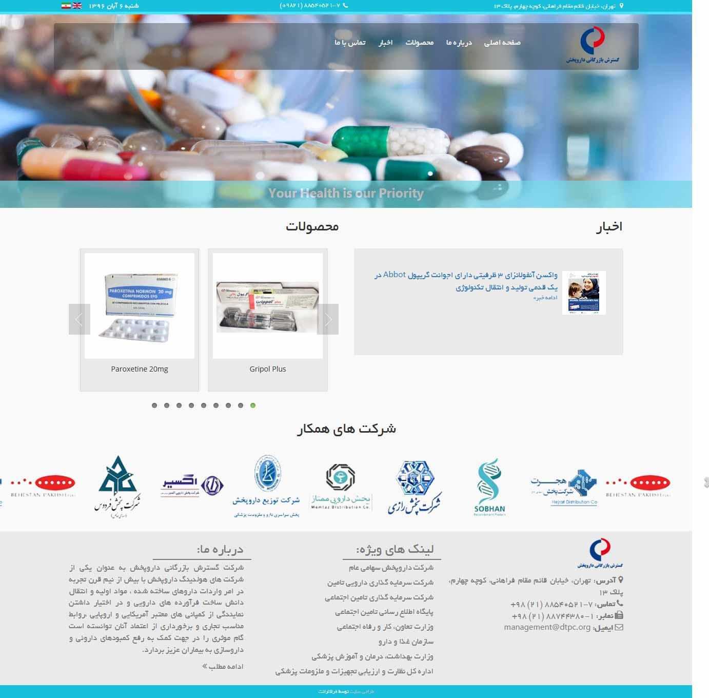 طراحی سایت شرکت گسترش بازرگانی داروپخش