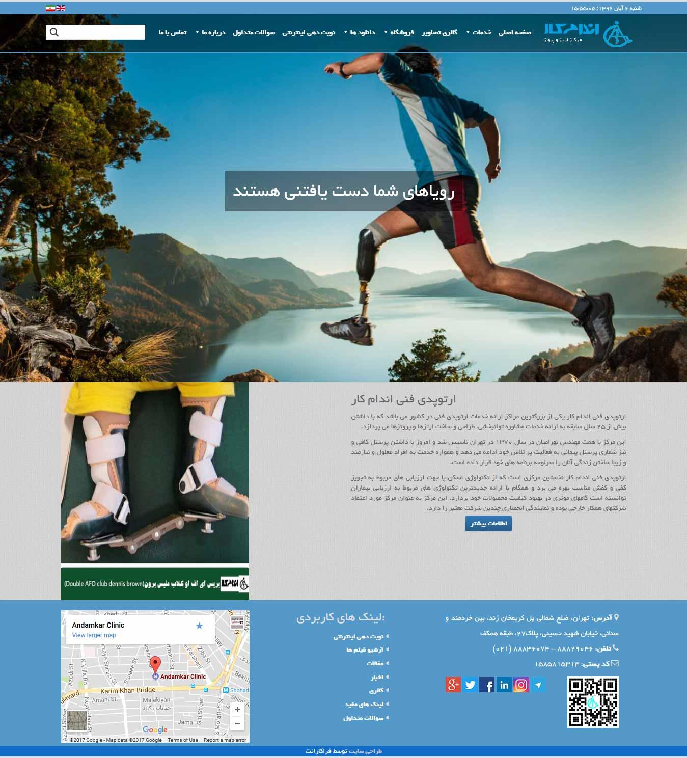 طراحی سایت ارتوپدی فنی اندام کار