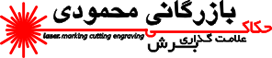 طراحی سایت بازرگانی محمودی