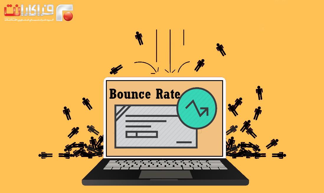 کاهش نرخ پرش یا Bounce rate