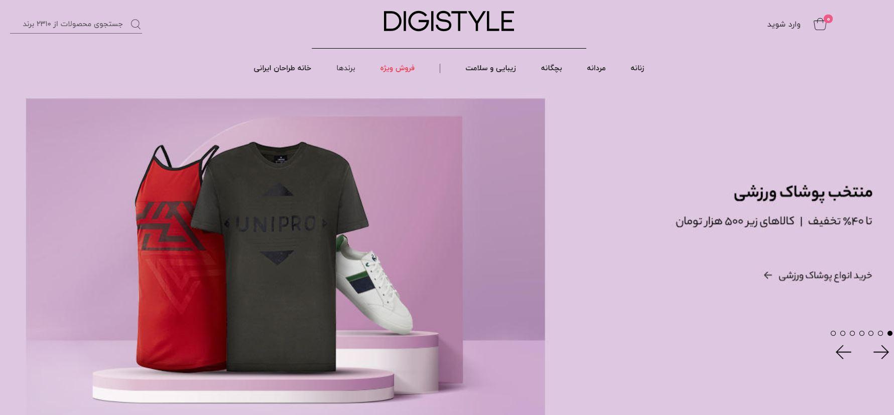 طراحی سایت مشابه دیجی استایل